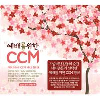 예배를 위한 CCM (3CD)