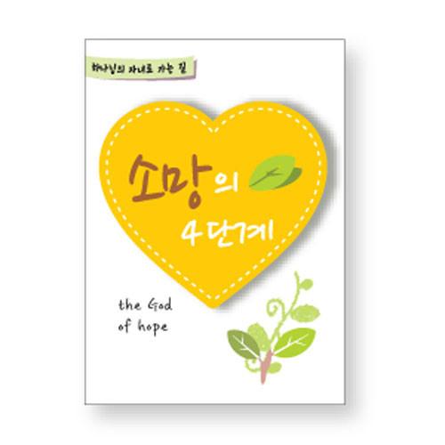 하나님의 자녀가 되는 길 전도지 (소망의 4단계) - 1속 50장