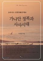 오아시스 성경강해 구약 6권 - 가나안 정복과 사사시대