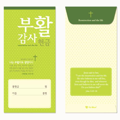 기쁨 절기봉투 - 부활절헌금(50매)
