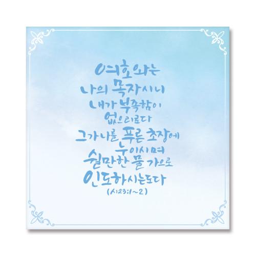 성경말씀현수막-014  ( 70 x 70 )