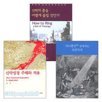 허주 교수 저서 세트(전3권)
