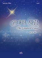 위대한 사랑