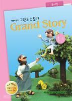 그랜드 스토리 유아부 1-1 (학생용) : 장로교 고신 공과