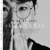 김진관 1집 - Oh My Soul (CD)