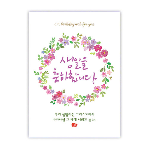 플라워캘리카드 - 생일축하/리스NKC721(10매)