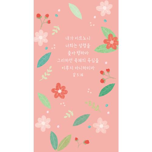 말씀카드(미니)-002 ( 5 x 9 )