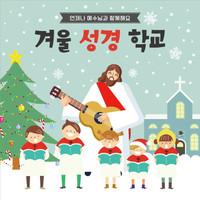 교회현수막(겨울성경학교)-119 ( 150 x 150 )