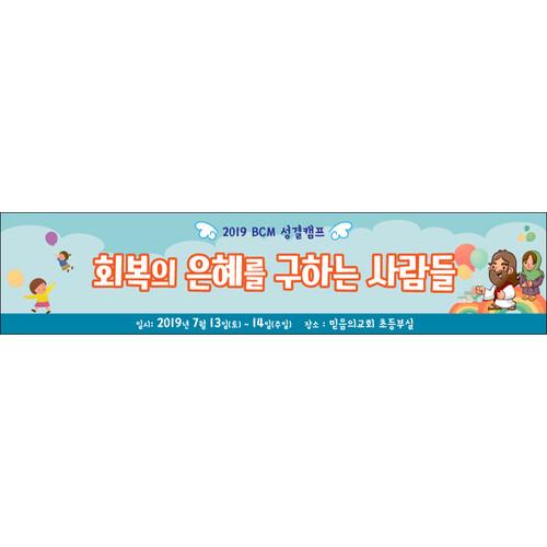 여름성경학교240w(성결교) (500cm x 90cm)