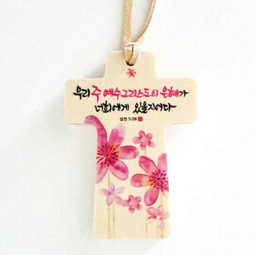 언약목걸이 - 주예수