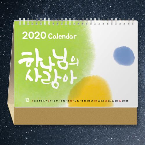 (인쇄용) 2020년 교회달력 탁상용_하나님의사람아 사람
