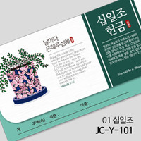 제이씨핸즈 연간헌금봉투 [십일조] JC-Y-101