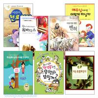 [초등 저학년]미니 책장을 위한 믿음의서재 세트 4