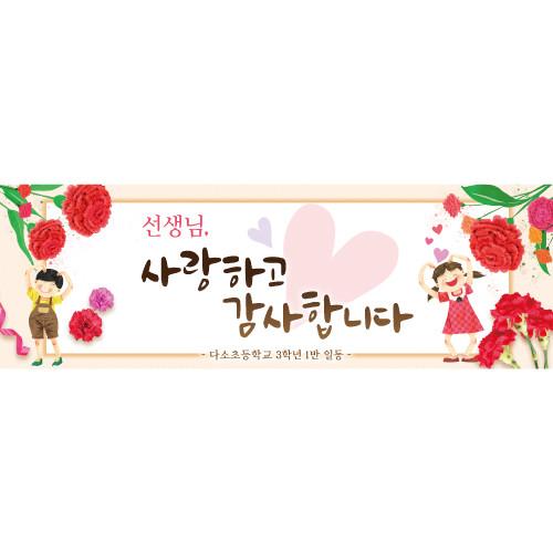 스승의날현수막-053 ( 300 x 100 )