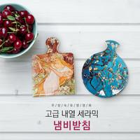 세계명화 세라믹 냄비 받침(선물용)