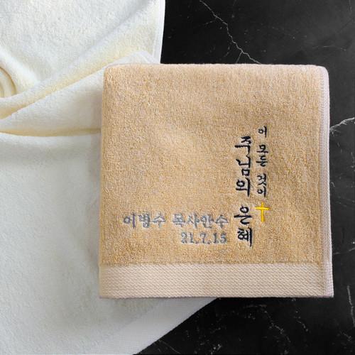 [어메니티타올] 클래식 교회행사 임직 안수 기념수건
