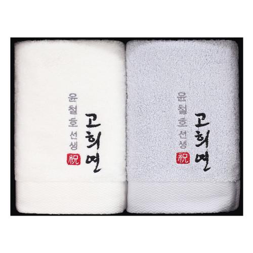 [어메니티타올] 웨이브 2P 수건세트 고희 답례품수건 칠순 팔순