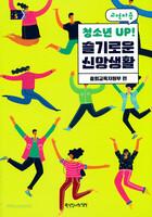 2021년 1학기 GPLS 청소년부 : 청소년UP! 슬기로운 신앙생활 (교역자용) - 통합공과