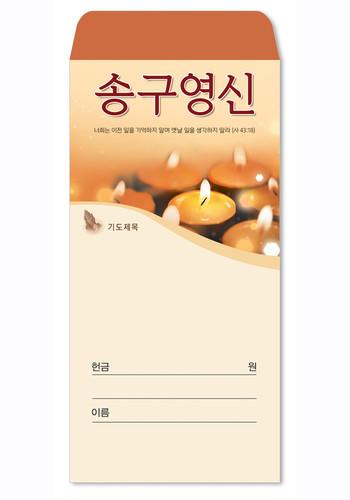 송구영신헌금봉투-3018 (1속 100장)