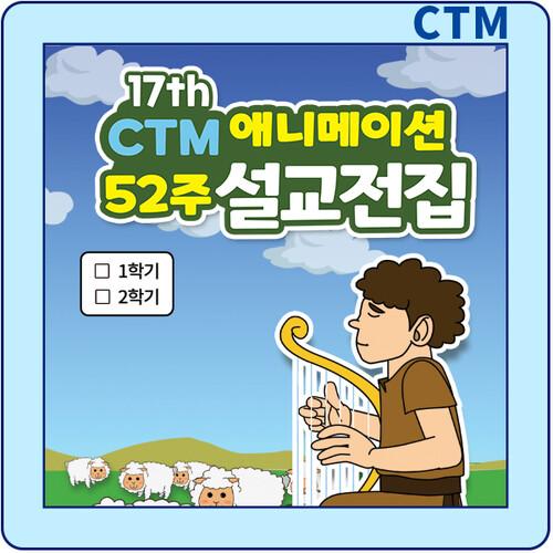 2021년 교회력에 맞춘 CTM 애니메이션 설교 전집 USB,DVD