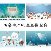 [키즈토이 초대형 사이즈] 겨울 분위기 현수막 모음 240x160 cm