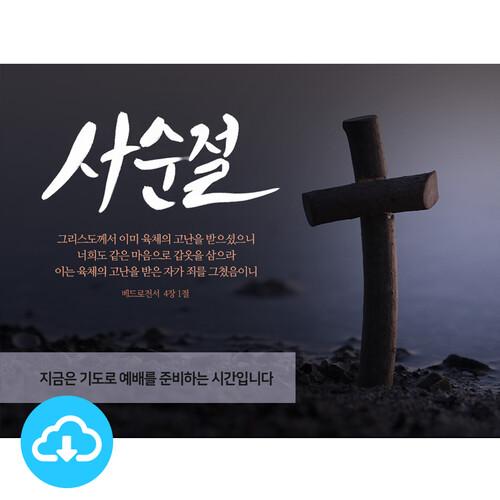 파워포인트 예배화면 템플릿 5 (사순절) by 빛나는시온 / 이메일발송 (파일)