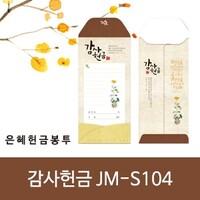 은혜 헌금 봉투 (JM-s104감사헌금) (1속50매) 교회용품