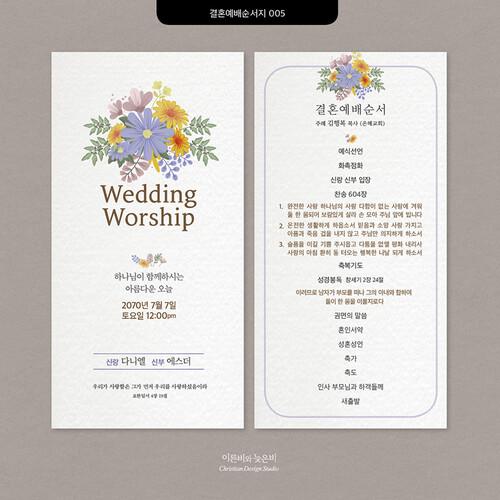결혼예배 순서지_005 (100매)