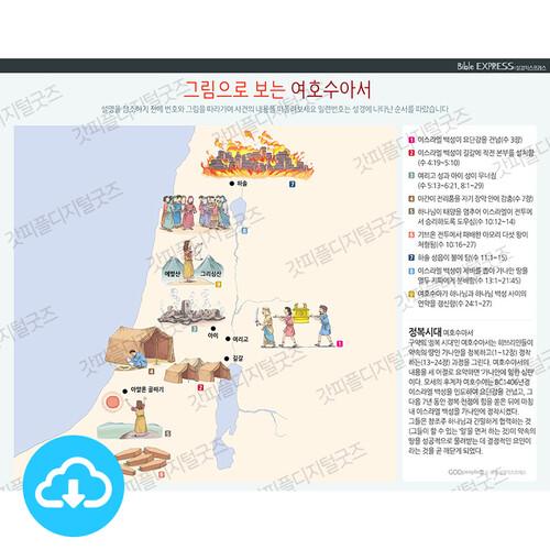 성경 인포그래픽 40 그림으로 보는 여호수아서 by 규장굿즈 / 이메일발송(파일)