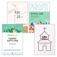 2021년 출간(개정)된 교회부흥/성장/변화 관련 도서 세트(전4권)