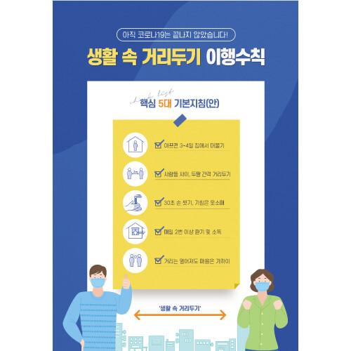 안전예방현수막(생활속거리두기)-089 (140 x 200)