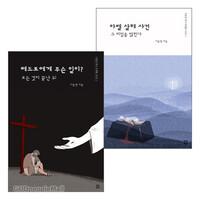 이문장 목사 주제별 시리즈 세트(전2권)