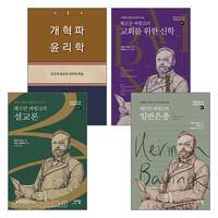 헤르만 바빙크 2021년 출간(개정)도서 세트 (전3권)