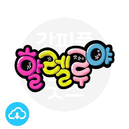 POP 예쁜손글씨 5 할렐루야 by 해피레인보우 / 이메일발송(파일)