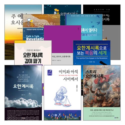 요한계시록 연구와 설교 관련 2021년 출간(개정)도서 세트(전11권)