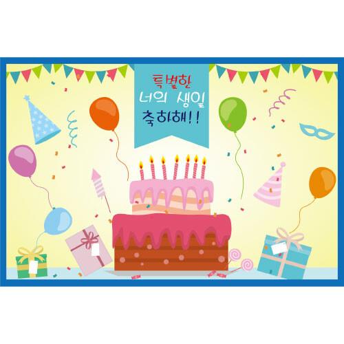 대형 배경 현수막 - 생일 102