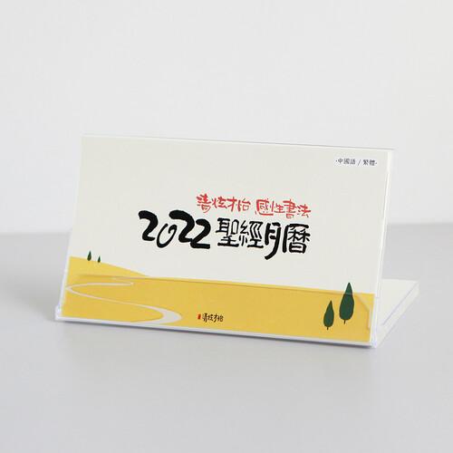 청현재이 2022 스탠드 캘린더(중국어 번체ver.)