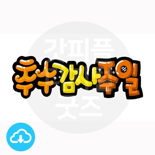 POP 예쁜손글씨 9 추수감사주일 by 해피레인보우 / 이메일발송(파일)