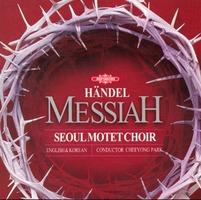 서울 모테트 합창단 - 헨델의 메시아 (3CD)