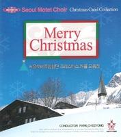 서울 모테트 합창단 - 크리스마스캐롤 모음집 (2CD)