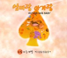 엄마랑 아가랑 6 - 지능 두뇌발달 동물농장 (CD)
