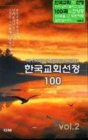 한국교회선정 100 Vol.2 (4Tape)