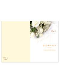경지사 결혼예식순서 A4 4면 - 7010 (1속 100매)