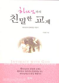하나님과의 친밀한 교제 - 하나님의 임재연습 지침서