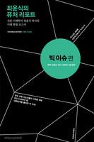 최윤식의 퓨처 리포트 - 빅 이슈편