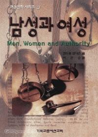 남성과 여성 - 여성신학시리즈 4