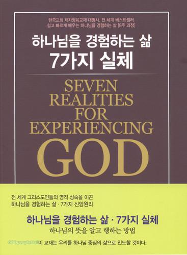하나님을 경험하는 삶 7가지 실체