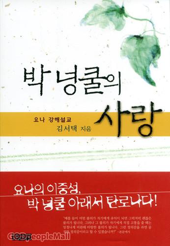 박 넝쿨의 사랑 - 요나 강해설교