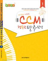 CCM 행복한 반주완성 1 (스프링 악보)