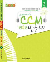 CCM 행복한 반주완성 2 (스프링 악보)